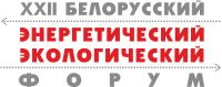 БЕЛОРУССКИЙ ЭНЕРГЕТИЧЕСКИЙ И ЭКОЛОГИЧЕСКИЙ ФОРУМ 2017 / Belarusian Energy and Ecology Forum