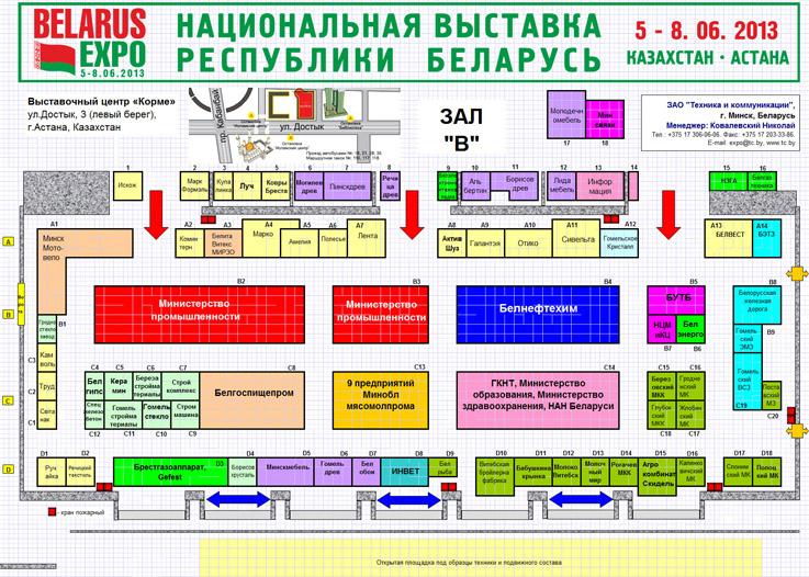 Борисовский завод железобетонных изделий егорьевский жби