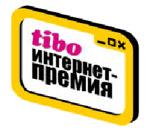 tibo - интернет премия
